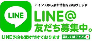 アインス LINE予約
